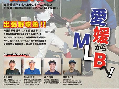 ONOVUS BASEBALL(松山市野球塾)