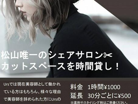 面貸し(レンタルサロン)in愛媛県松山市