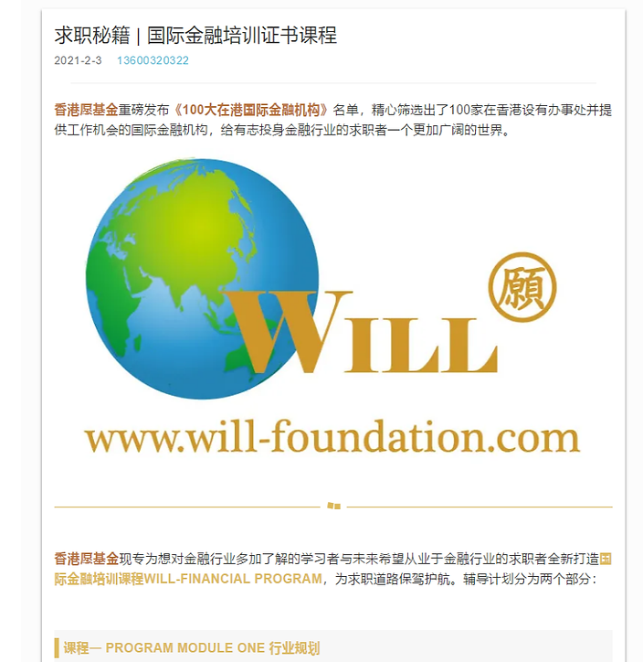 WILL-eConsult - wechat1.png