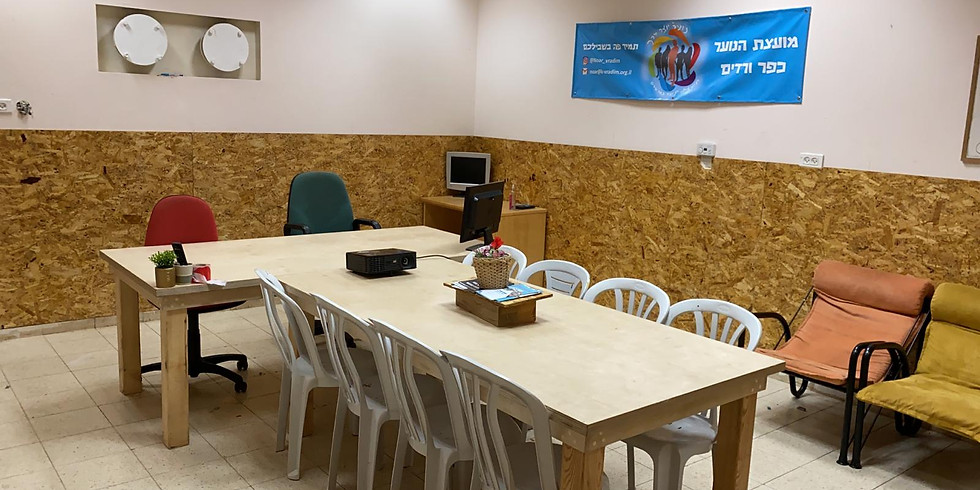פגישת מזכירות מועצת נוער💥