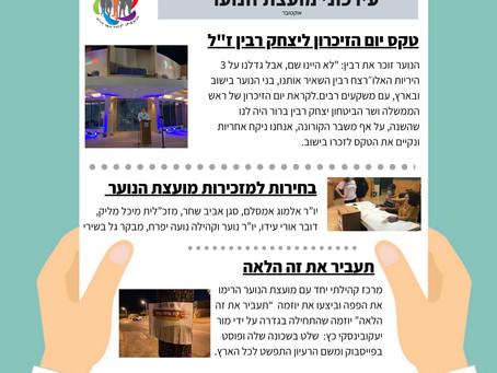 חדשות מועצת הנוער לחודש אוקטובר
