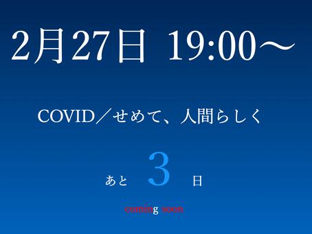 2・27 renewal Movie