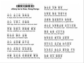 """""""Glory to Hong Kong"""" protesters anthem"""