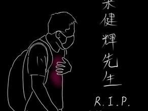 R.I.P. Leung Kin-Fai 梁健輝