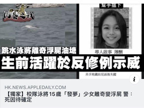 The naked body of 15 year old protester Miss Chan Yin-lam found at sea RIP. 15歲的陳彥霖示威者的遺體在海里被發現