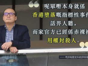 HKEAA manager: 'Incident indicative of HK's fall'
