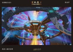 黄金魔力电影概念设计图横版_页面_09.jpg