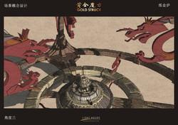黄金魔力电影概念设计图横版_页面_04.jpg