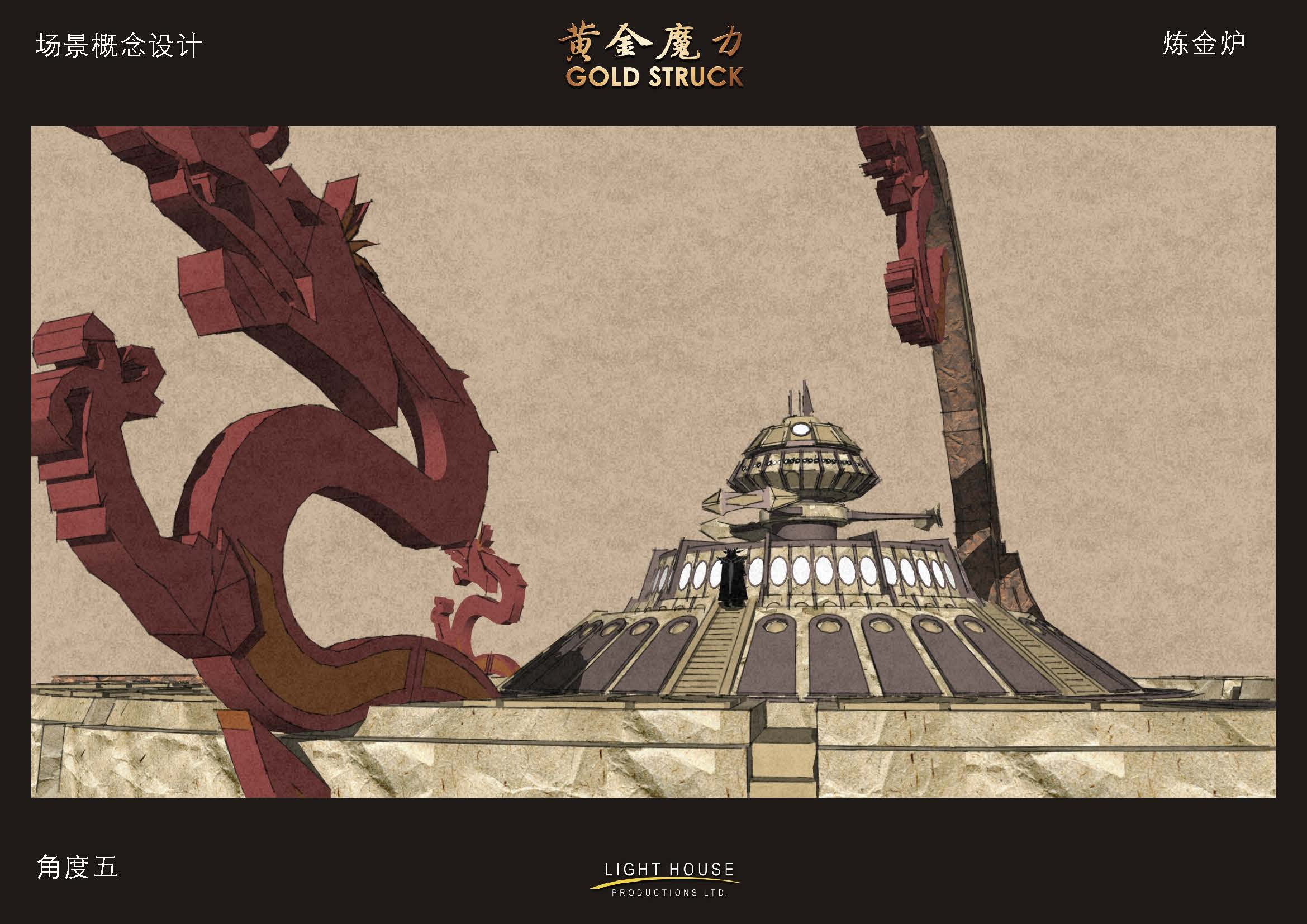 黄金魔力电影概念设计图横版_页面_06.jpg