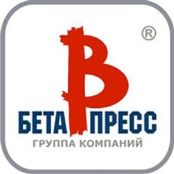 Бета Пресс