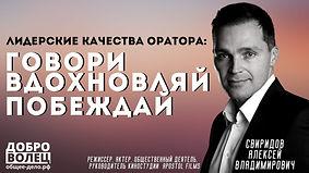 ОБЩЕЕ ДЕЛО Алексей Свиридов. Ораторское искусство.jpeg