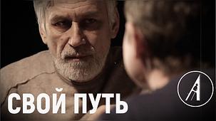 """Православный Спектакль """"Свой путь"""".png"""