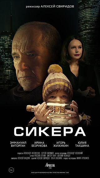 """Фильм """"Сикера"""".jpg"""