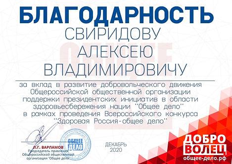 Благодарность Свиридов А.В..jpg