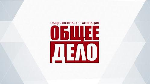 ОБЩЕЕ ДЕЛО346f.jpg
