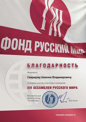 Благодарность А. Свиридову.jpg