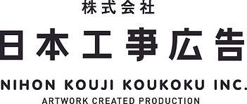 日本工事広告ロゴ_漢字請求書用.jpg