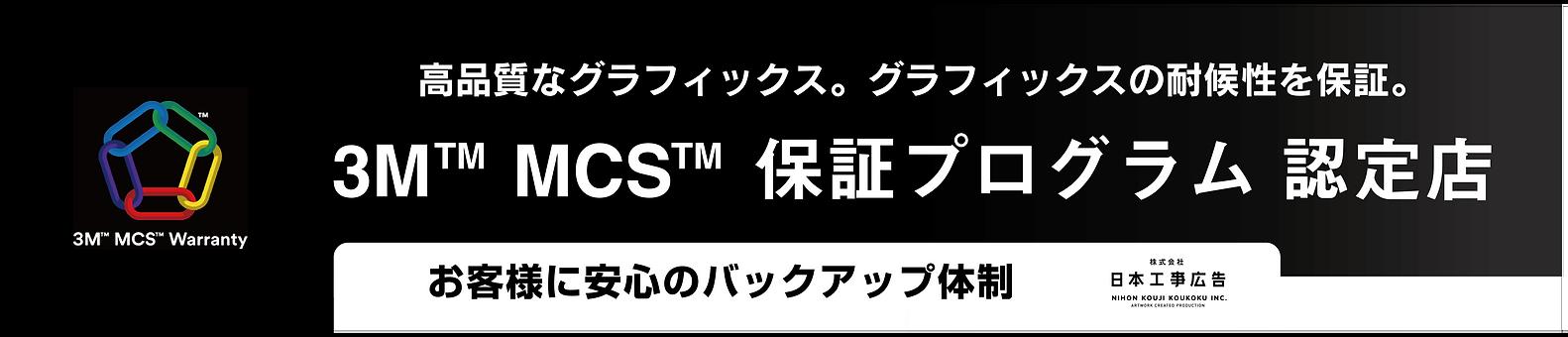 3MMCS保証_NKKバナー.png