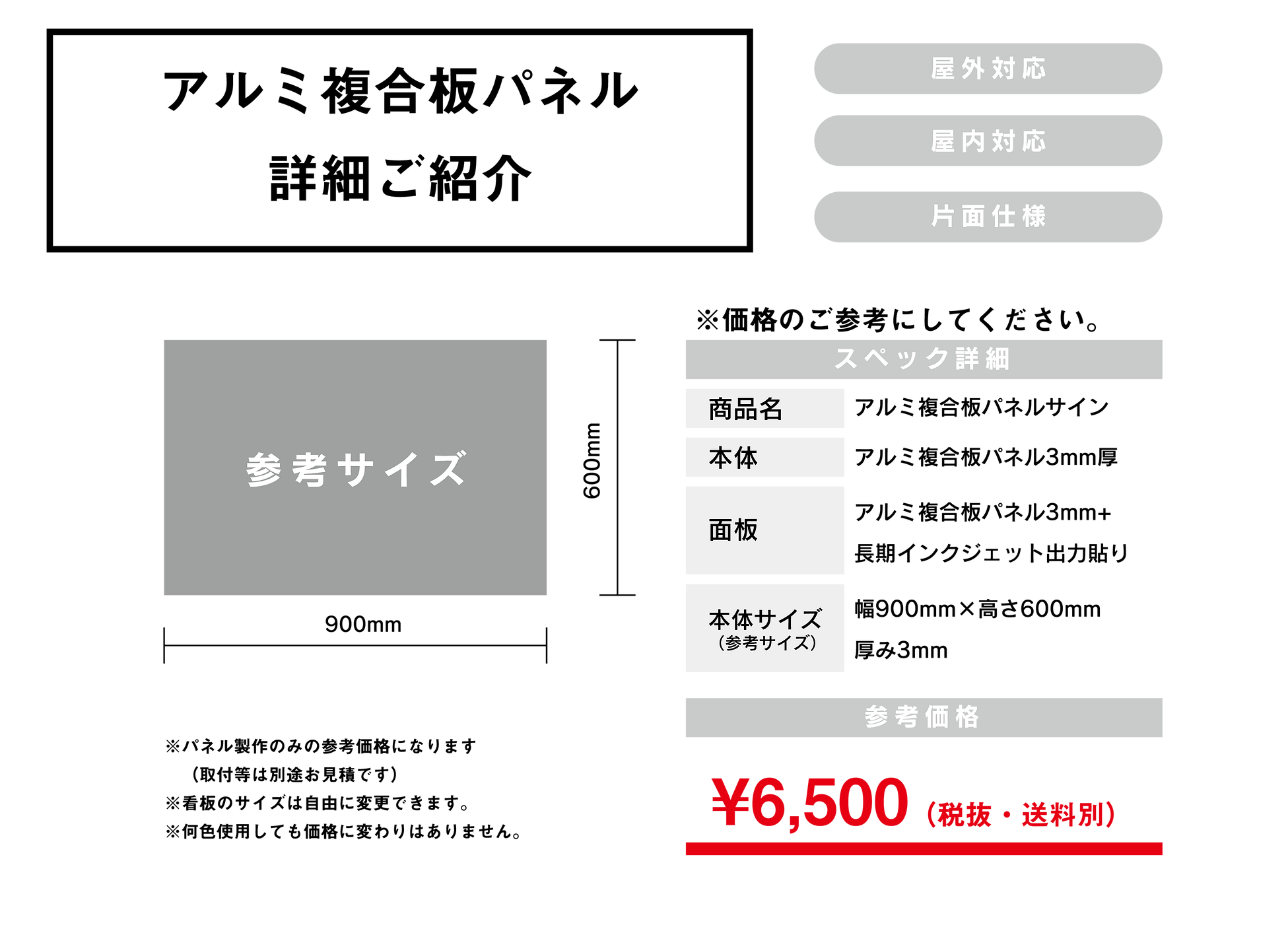 パネル参考価格-03.png