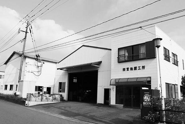 本社工場外観2_モノ.jpg