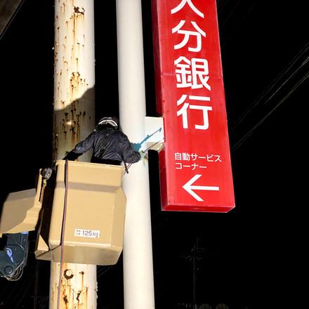 大分銀行様ATMサイン撤去
