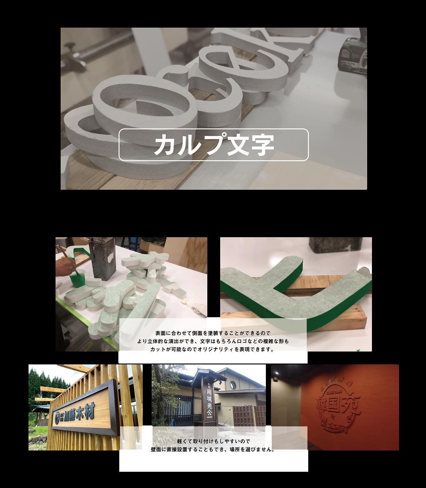 カルプ文字-03.png