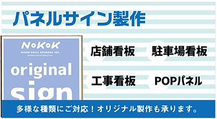 パネルサイン製作_NKKバナー-06.png