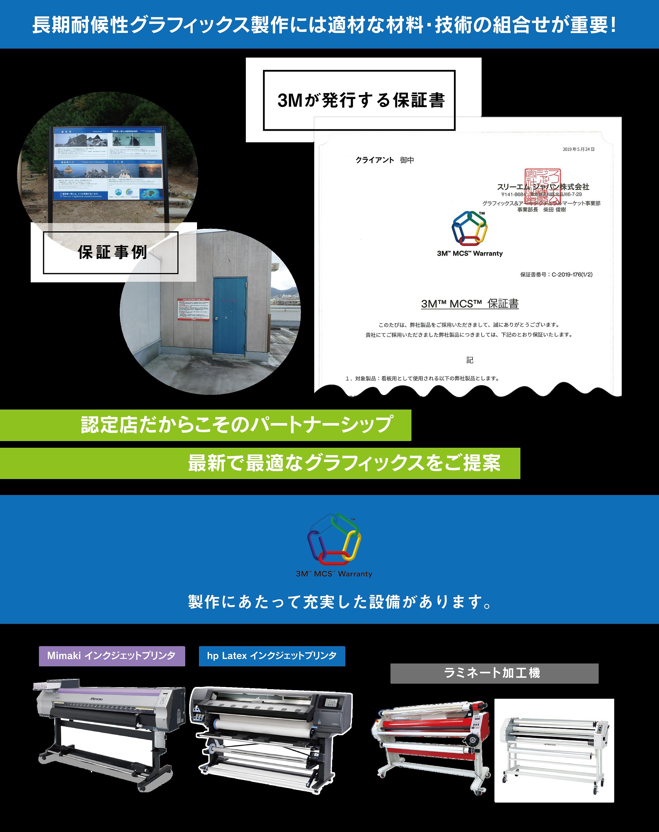 保証事例_プリンタ情報-02.png