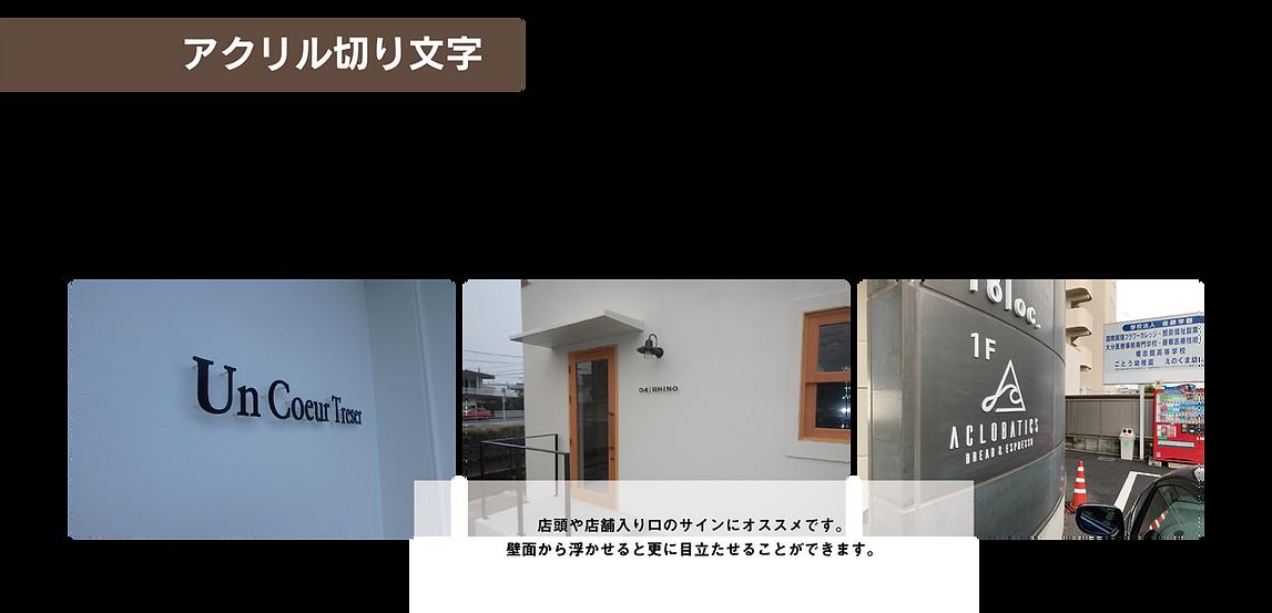 アクリル切り文字-06.png