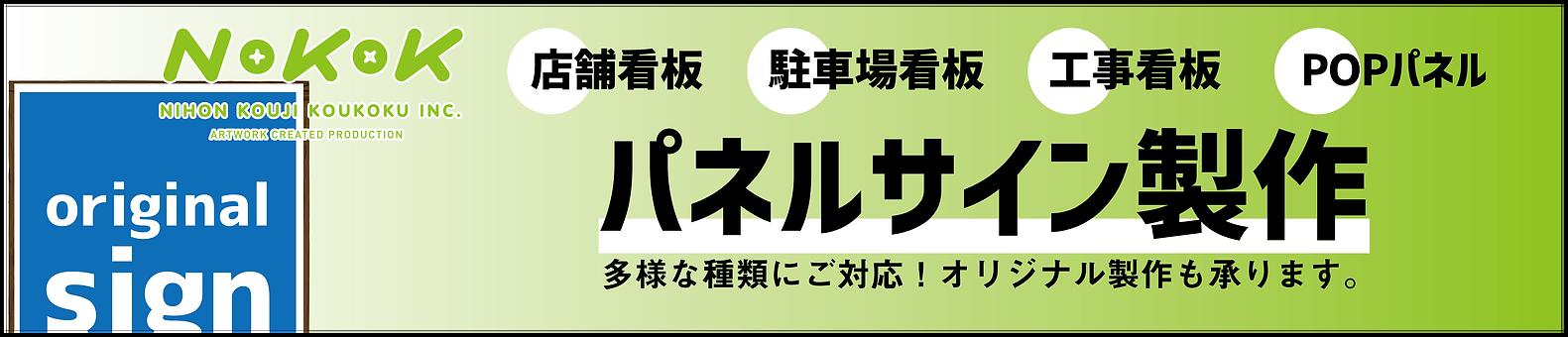 パネルサイン製作_NKKバナー.png