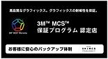 3MMCS保証_NKKバナー-07.png