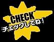 チェック-07.png
