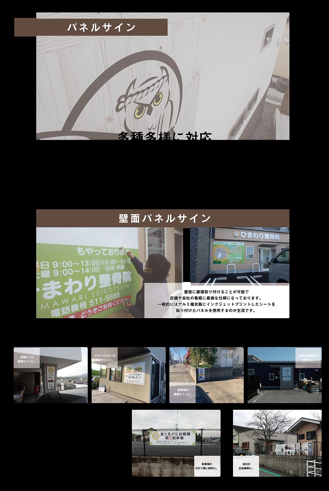 パネルサイン_説明01-01.png