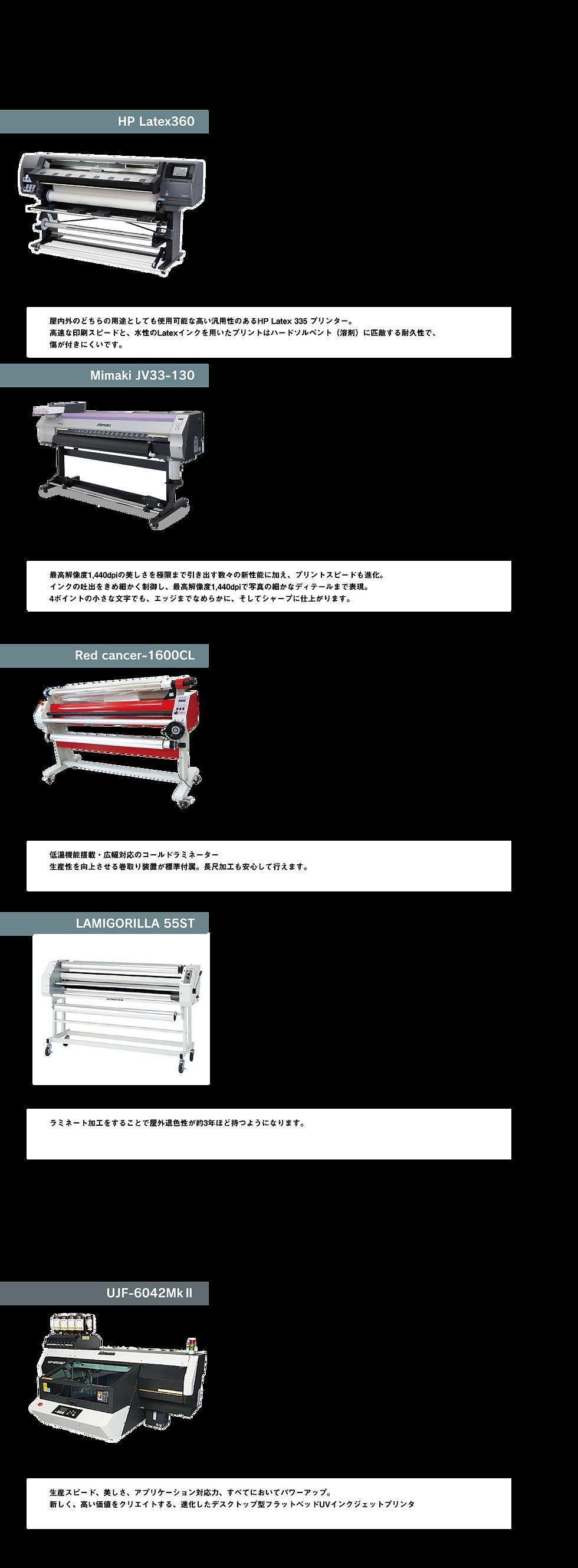 設備紹介_インクジェット-01-01.png