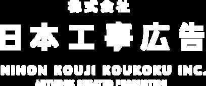 日本工事広告ロゴ_白.png