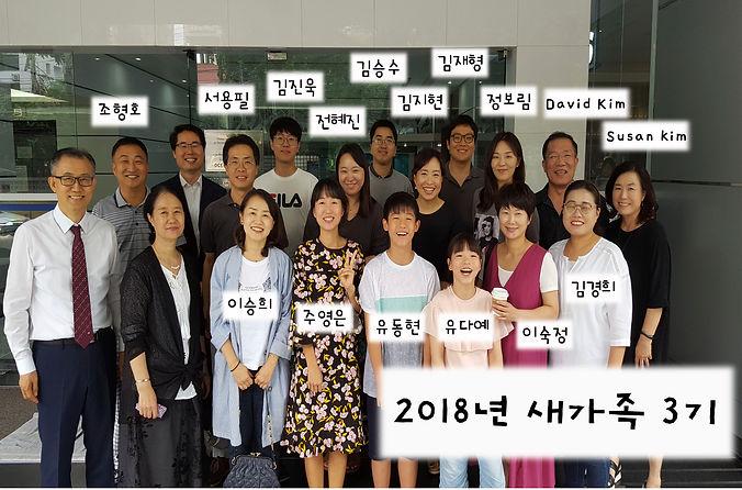 새가족3기(2018).jpg