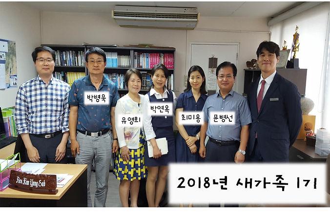 새가족1기(2018).jpg