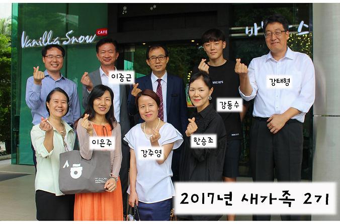 새가족2기(2018).jpg