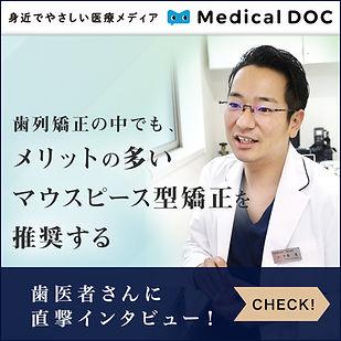 Medical doc,カスタムアライナー矯正