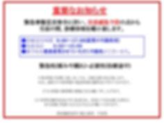 2020 4.8_緊急事態宣言  (1).jpg