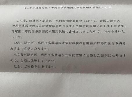 6/2~ 補綴認定医試験結果,新人スタッフ研修
