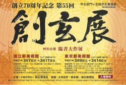 創立70周年記念 第55回 創玄展