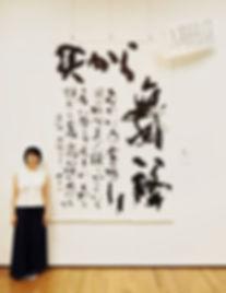 第20回記念飛鴻会書展.jpg