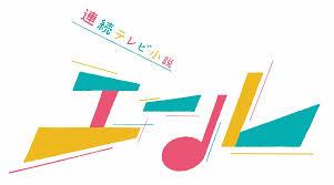 NHK朝ドラ書道指導