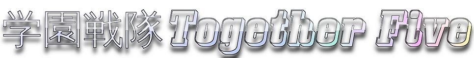 とぅげふぁい新ロゴ.png
