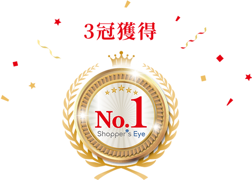 img_no1_shopper's_eye.png