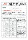 広報紙第8号修正.jpg
