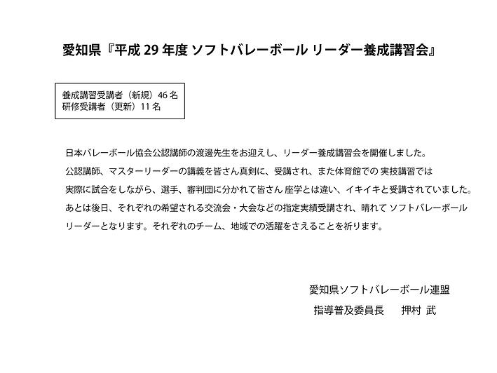 愛知県リーダー講習29年.png