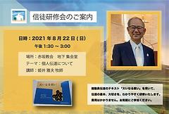 信徒研修会ハガキ中.png