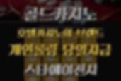 골드카지노광고.jpg